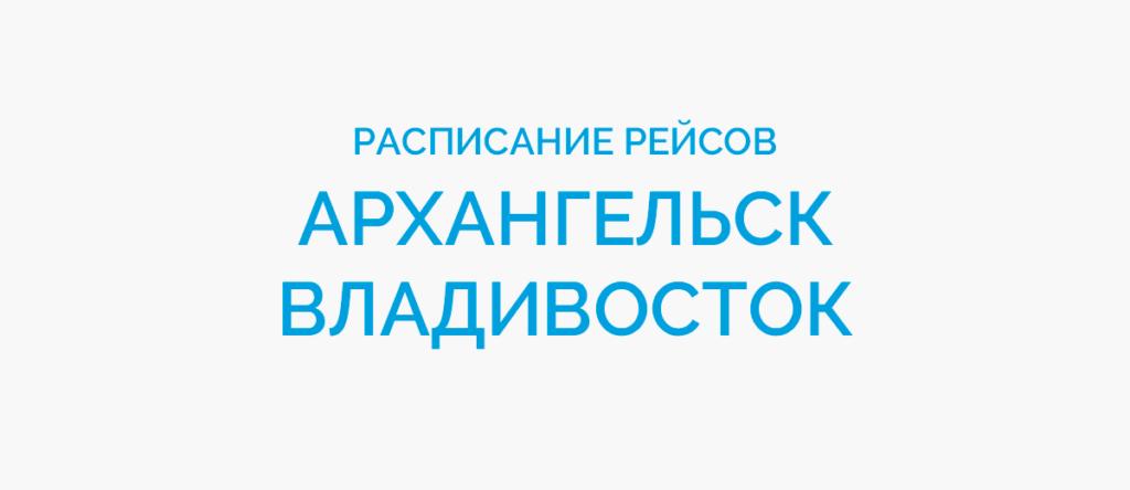 Расписание рейсов самолетов Архангельск - Владивосток