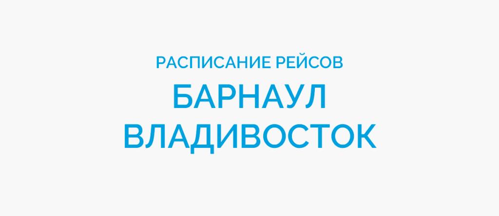 Расписание рейсов самолетов Барнаул - Владивосток