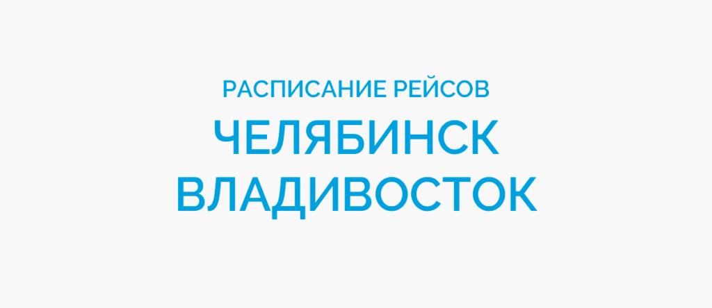 Расписание рейсов самолетов Челябинск - Владивосток