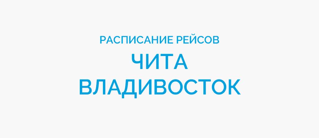 Расписание рейсов самолетов Чита - Владивосток