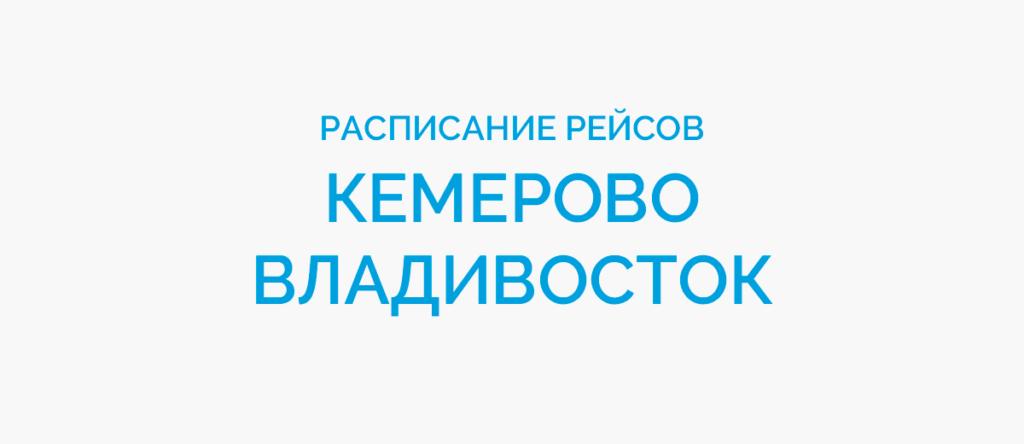 Расписание рейсов самолетов Кемерово - Владивосток