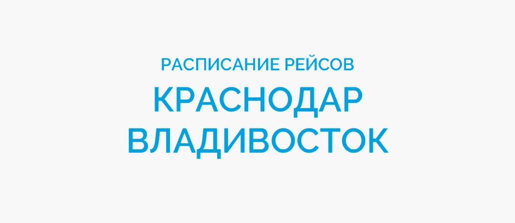 Расписание рейсов самолетов Краснодар - Владивосток