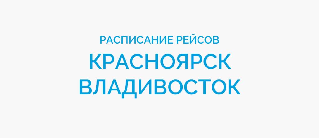 Расписание рейсов самолетов Красноярск - Владивосток