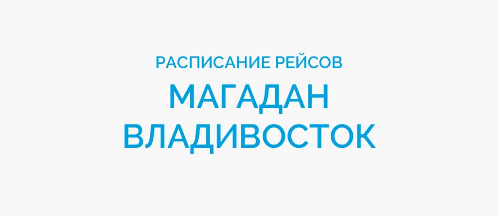 Расписание рейсов самолетов Магадан - Владивосток