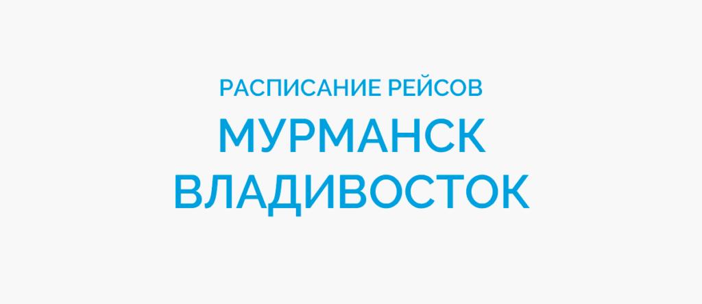 Расписание рейсов самолетов Мурманск - Владивосток