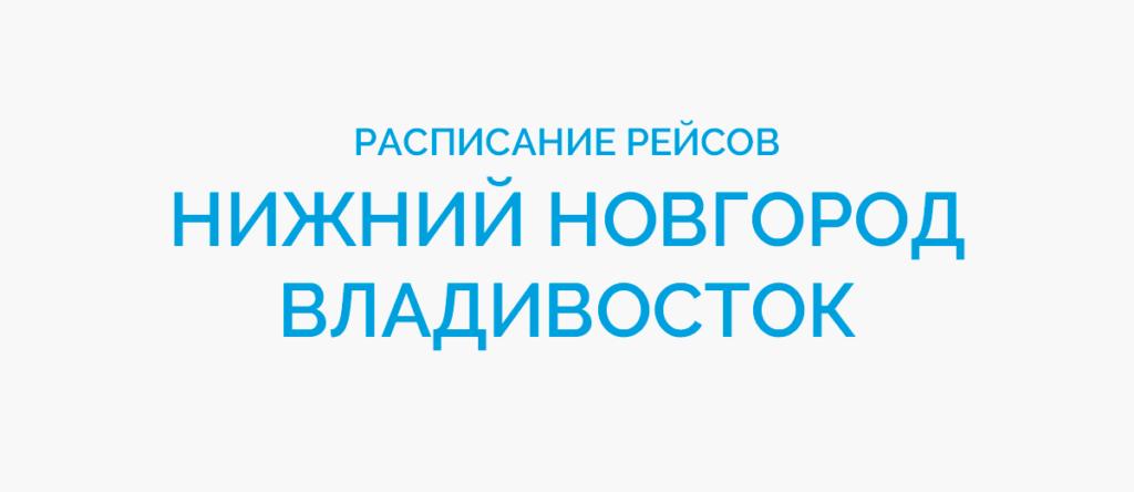 Расписание рейсов самолетов Нижний Новгород - Владивосток
