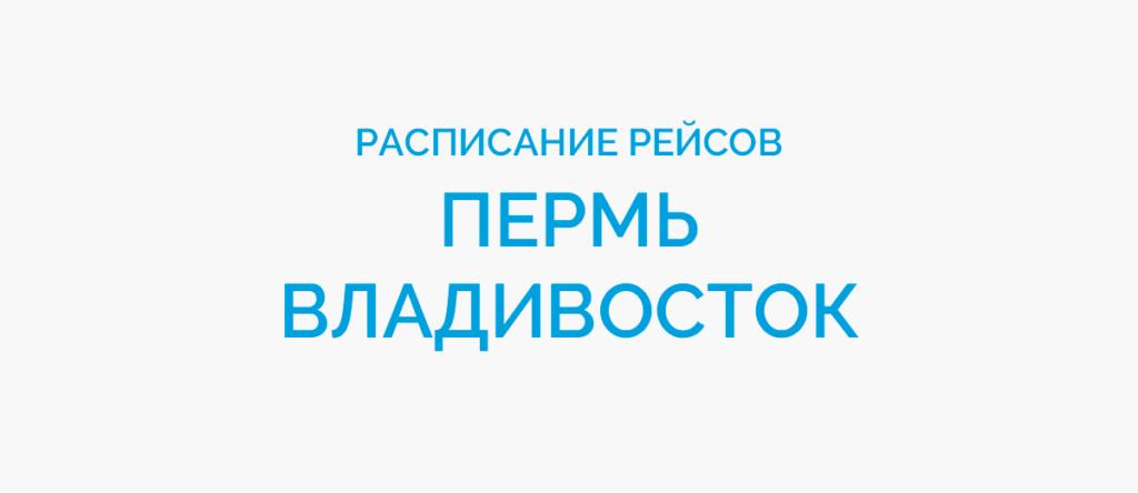 Расписание рейсов самолетов Пермь - Владивосток