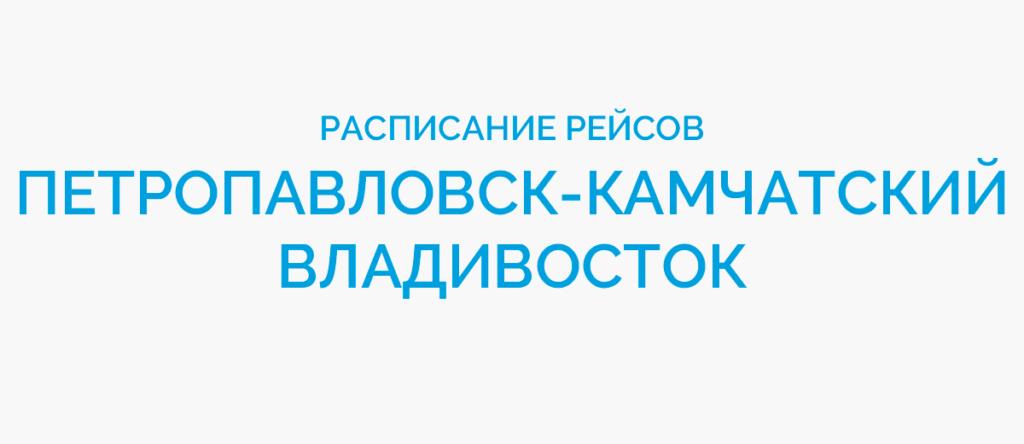 Расписание рейсов самолетов Петропавловск-Камчатский - Владивосток