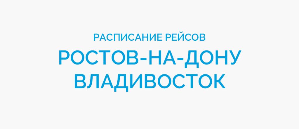 Расписание рейсов самолетов Ростов-на-Дону - Владивосток