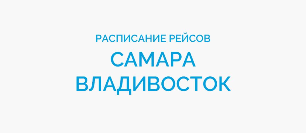 Расписание рейсов самолетов Самара - Владивосток