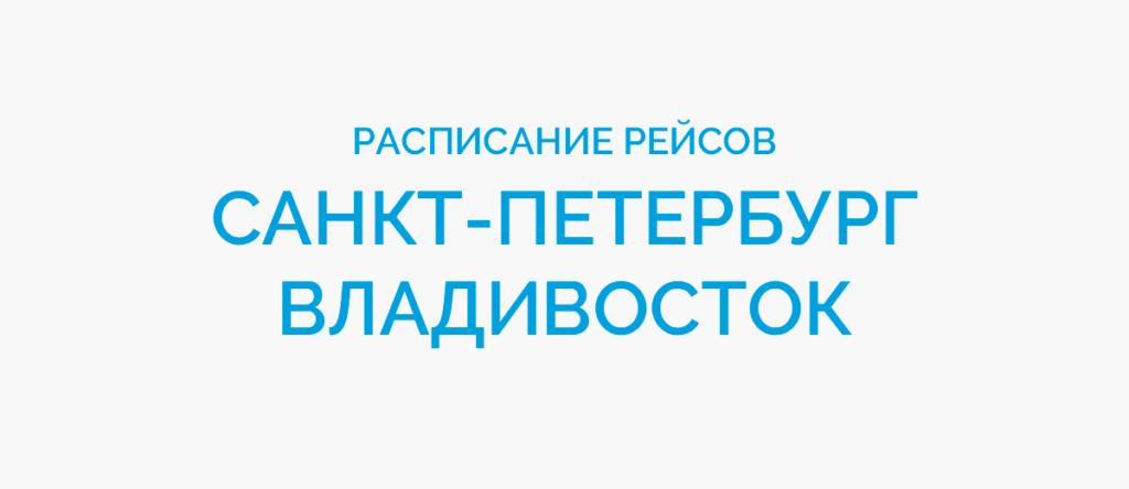 Расписание рейсов самолетов Санкт-Петербург - Владивосток