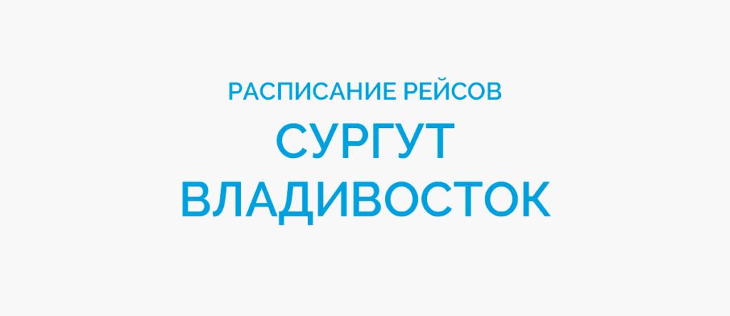 Расписание рейсов самолетов Сургут - Владивосток
