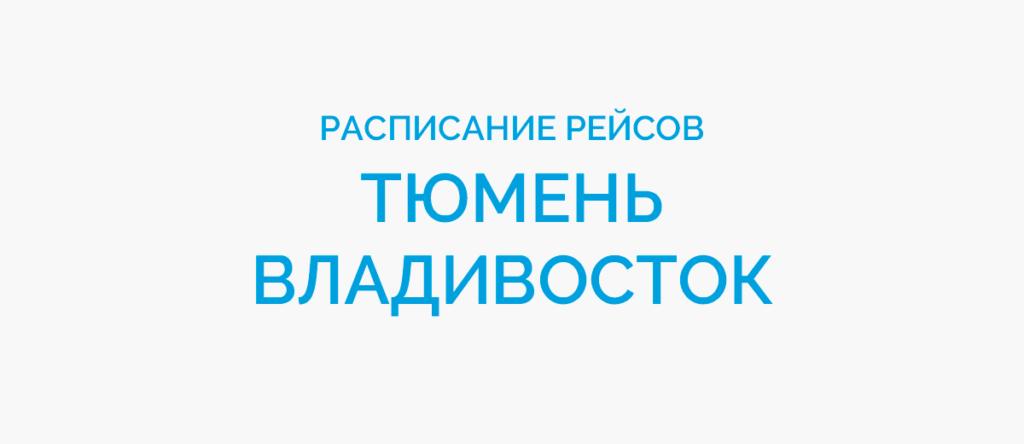 Расписание рейсов самолетов Тюмень - Владивосток
