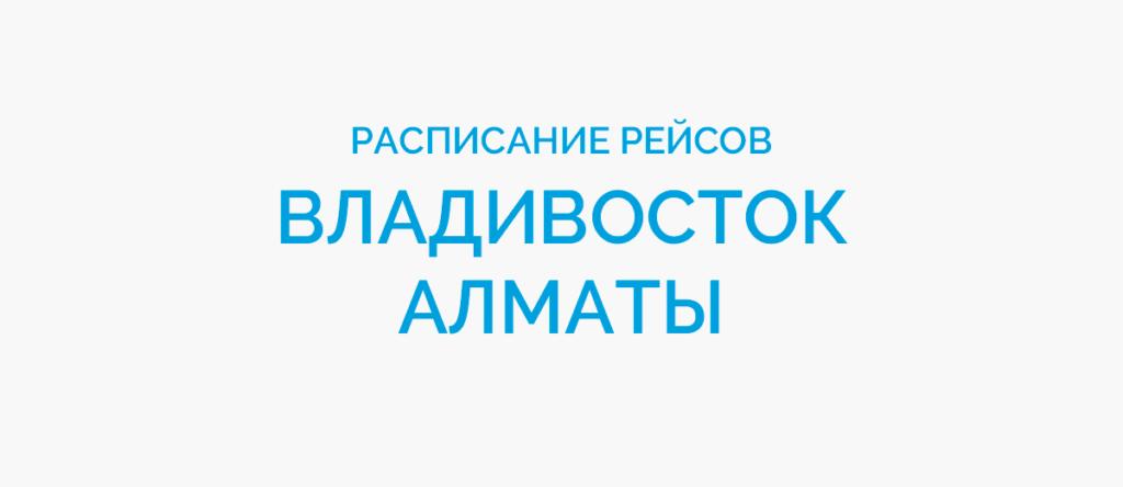 Расписание рейсов самолетов Владивосток - Алматы