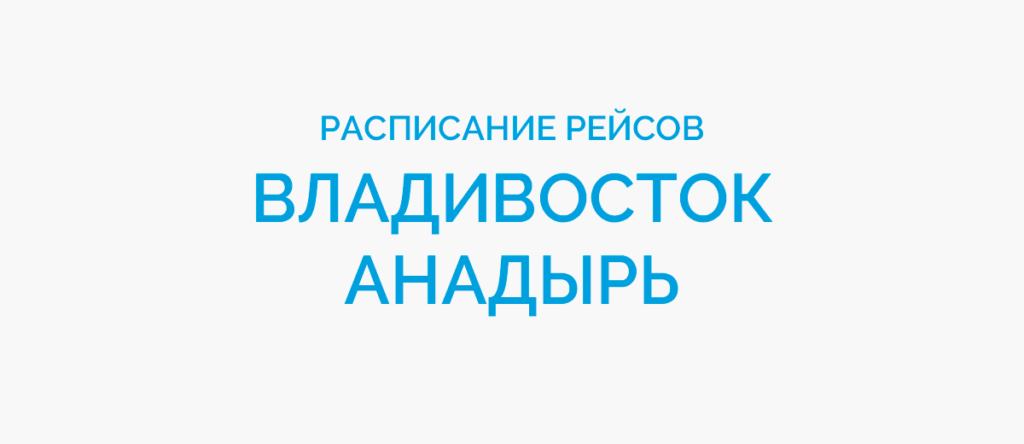 Расписание рейсов самолетов Владивосток - Анадырь