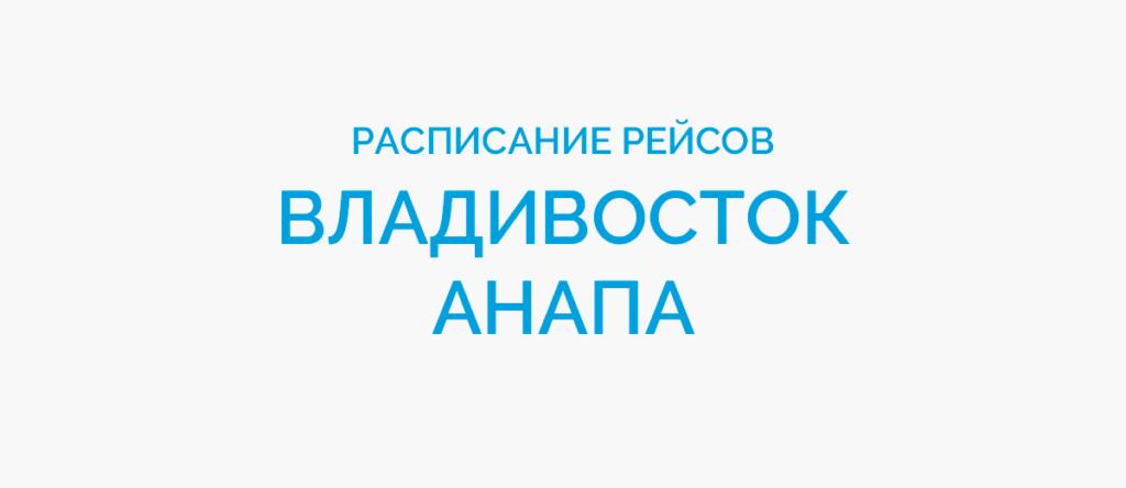 Расписание рейсов самолетов Владивосток - Анапа