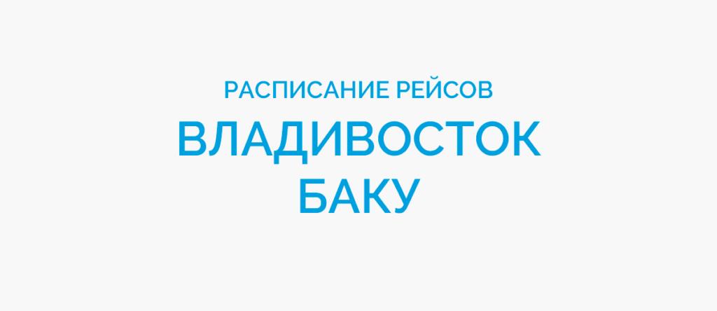 Расписание рейсов самолетов Владивосток - Баку