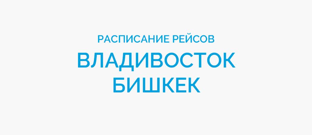 Расписание рейсов самолетов Владивосток - Бишкек