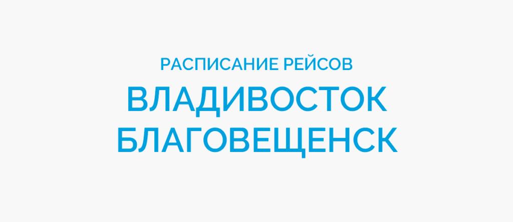 Расписание рейсов самолетов Владивосток - Благовещенск