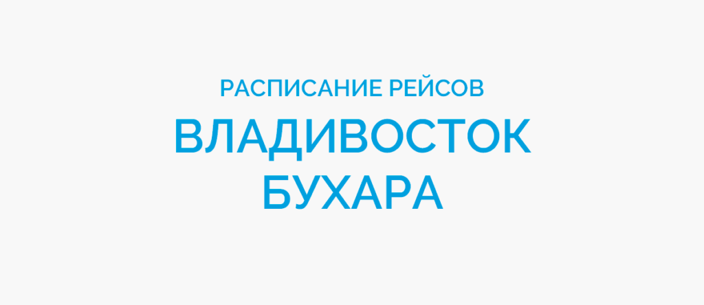 Расписание рейсов самолетов Владивосток - Бухара