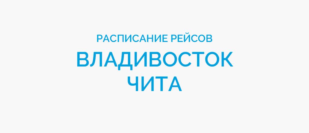 Расписание рейсов самолетов Владивосток - Чита