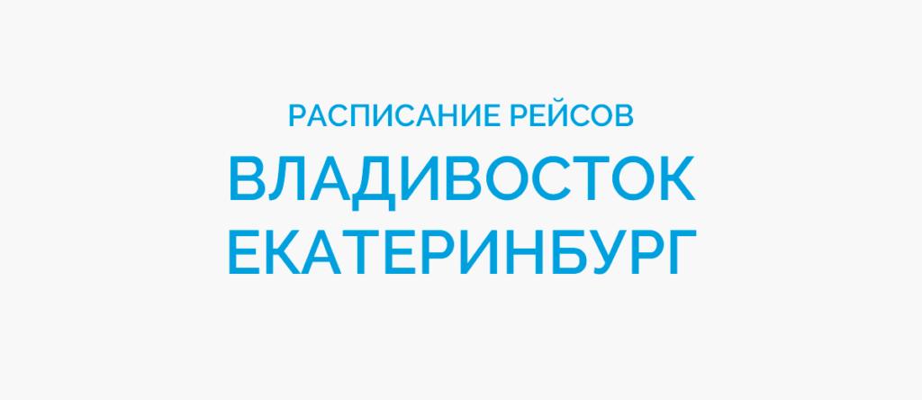 Расписание рейсов самолетов Владивосток - Екатеринбург