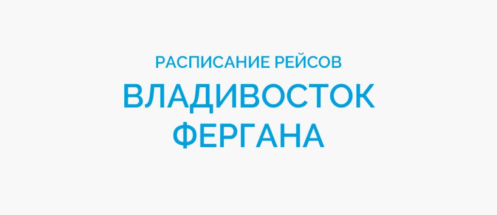 Расписание рейсов самолетов Владивосток - Фергана