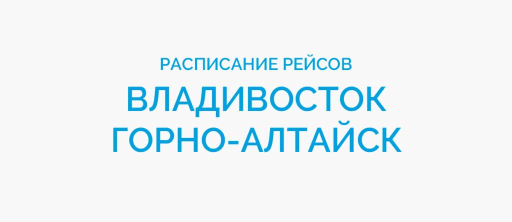 Расписание рейсов самолетов Владивосток - Горно-Алтайск