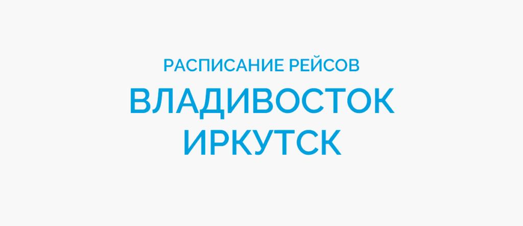 Расписание рейсов самолетов Владивосток - Иркутск