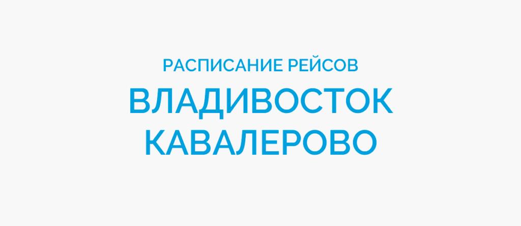 Расписание рейсов самолетов Владивосток - Кавалерово