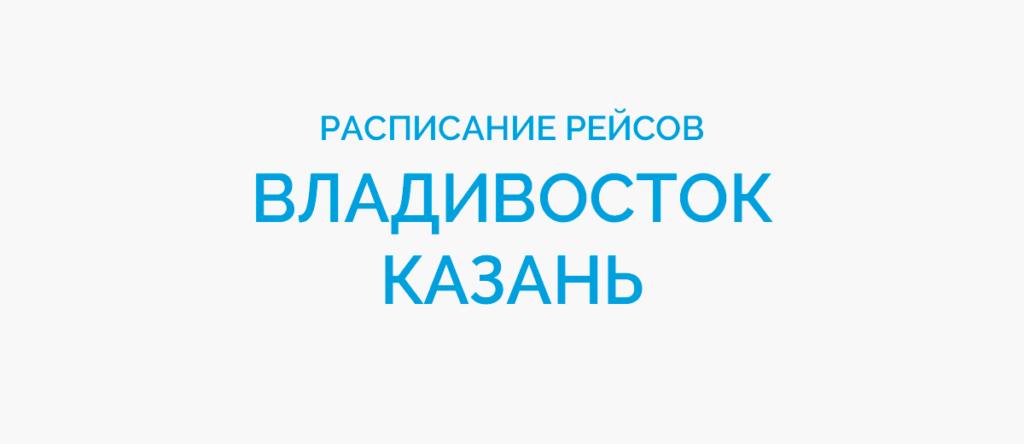 Расписание рейсов самолетов Владивосток - Казань