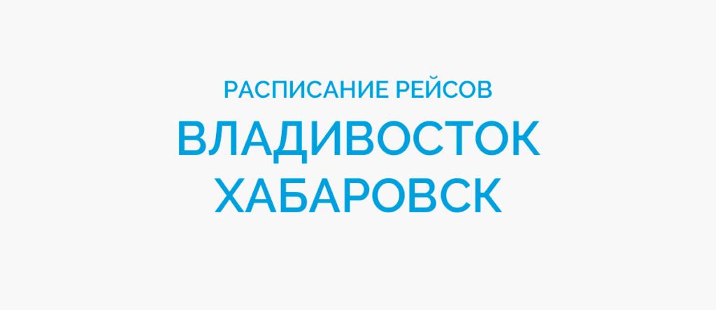 Расписание рейсов самолетов Владивосток - Хабаровск