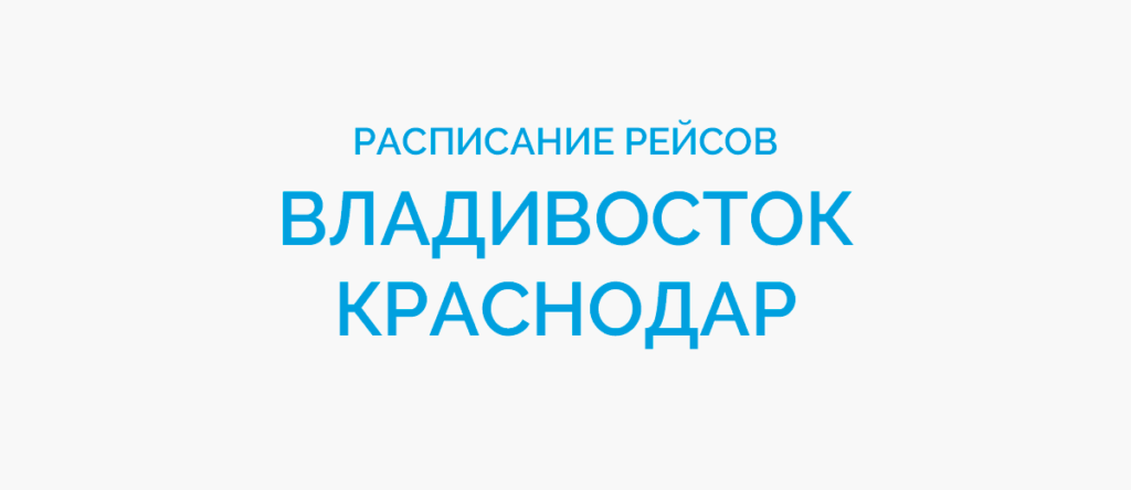 Расписание рейсов самолетов Владивосток - Краснодар