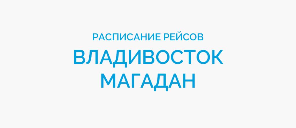 Расписание рейсов самолетов Владивосток - Магадан