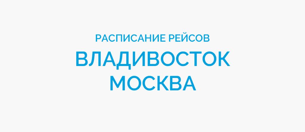 Расписание рейсов самолетов Владивосток - Москва