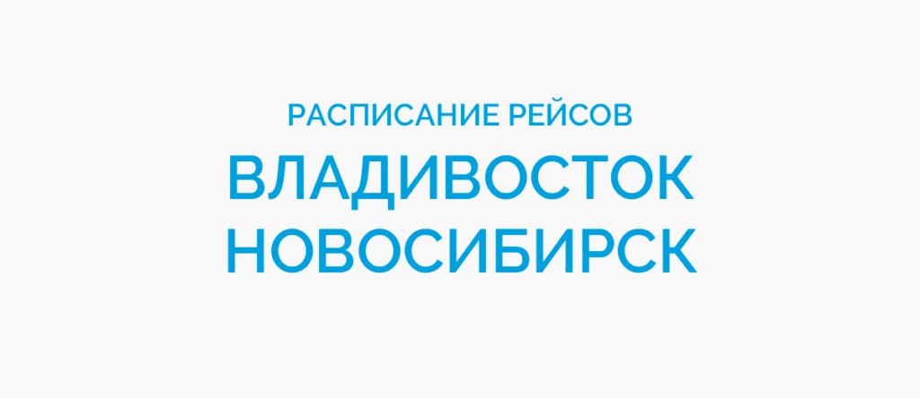 Расписание рейсов самолетов Владивосток - Новосибирск