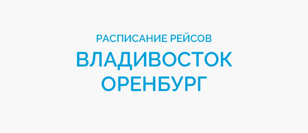 Расписание рейсов самолетов Владивосток - Оренбург