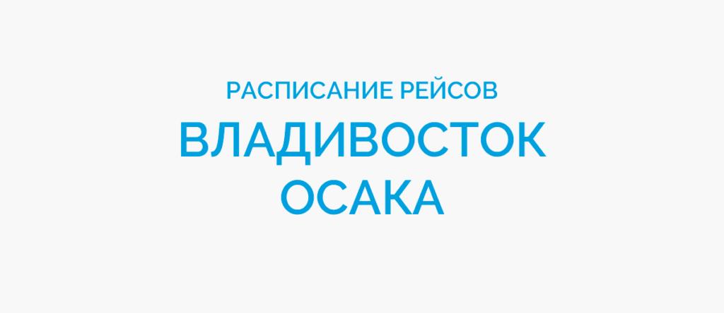 Расписание рейсов самолетов Владивосток - Осака