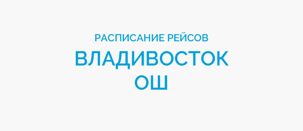 Расписание рейсов самолетов Владивосток - Ош