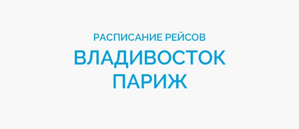 Расписание рейсов самолетов Владивосток - Париж