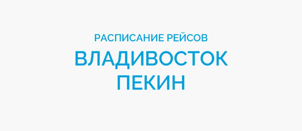 Расписание рейсов самолетов Владивосток - Пекин