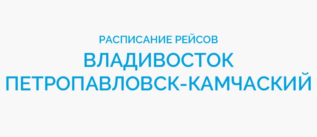 Расписание рейсов самолетов Владивосток - Петропавловск-Камчатский