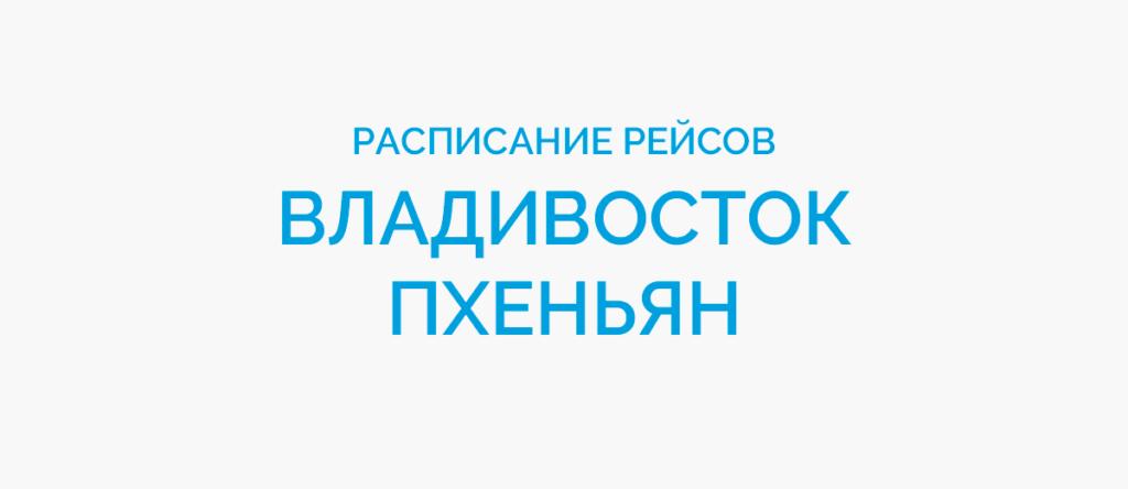 Расписание рейсов самолетов Владивосток - Пхеньян