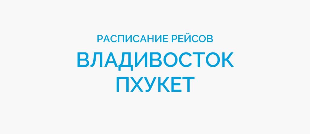 Расписание рейсов самолетов Владивосток - Пхукет
