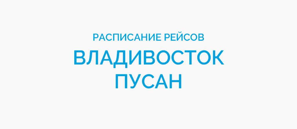 Расписание рейсов самолетов Владивосток - Пусан
