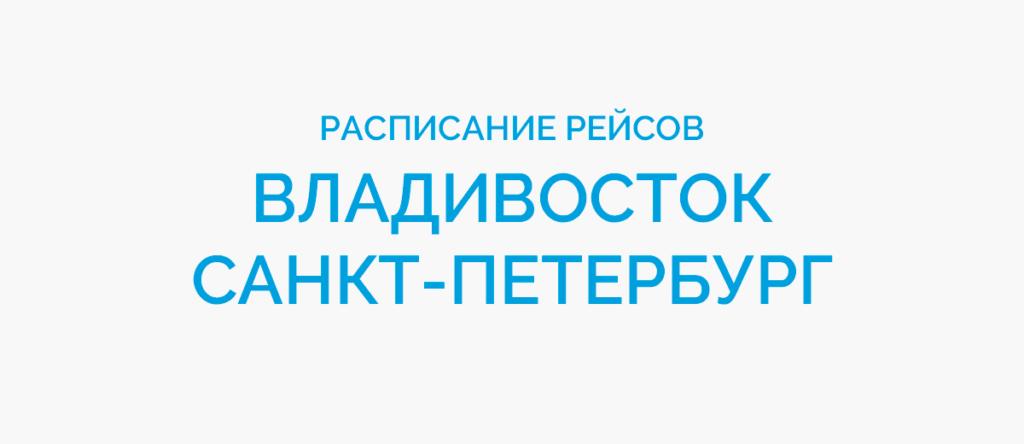 Расписание рейсов самолетов Владивосток - Санкт-Петербург