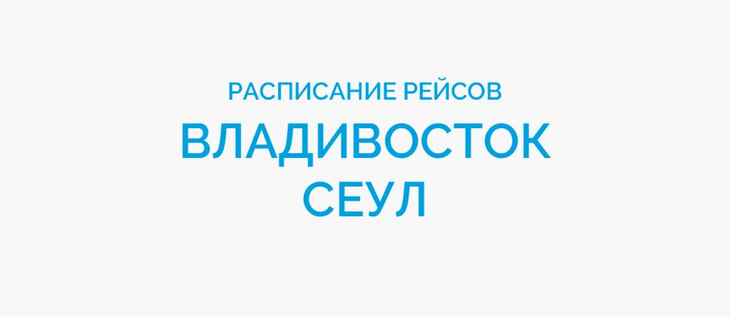 Расписание рейсов самолетов Владивосток - Сеул