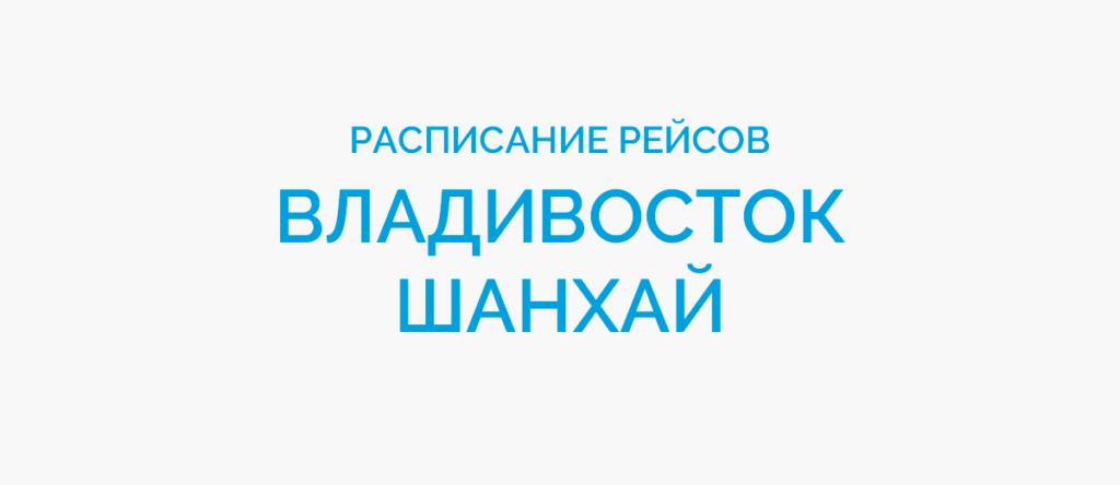 Расписание рейсов самолетов Владивосток - Шанхай