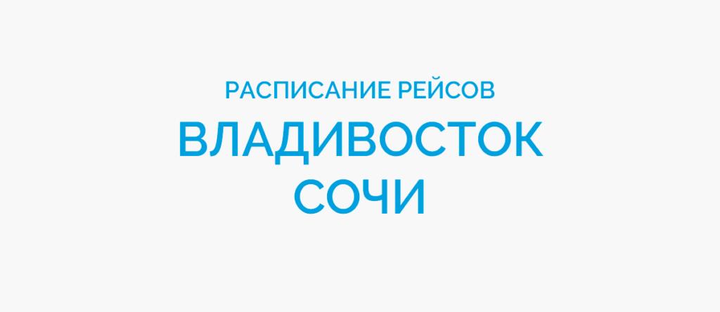Расписание рейсов самолетов Владивосток - Сочи