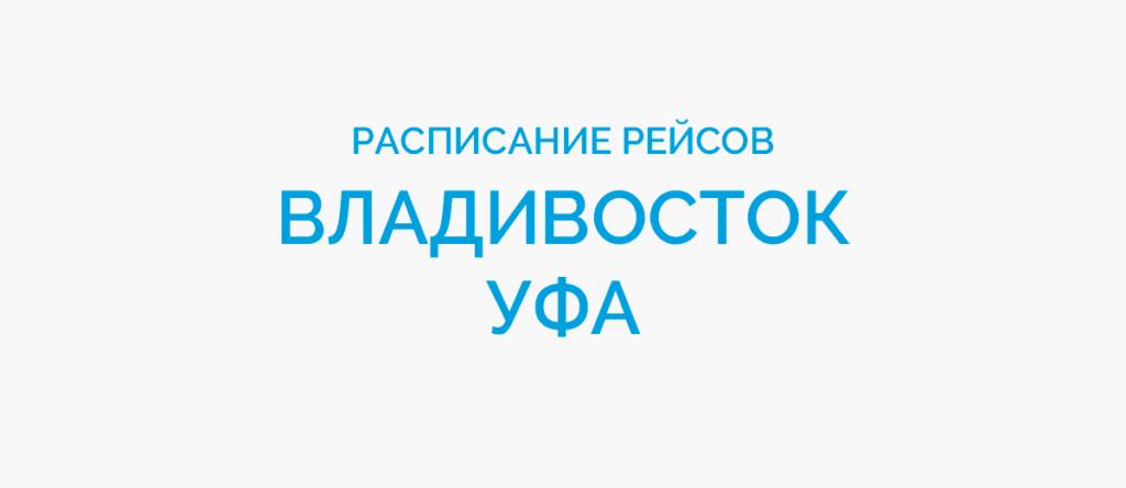 Расписание рейсов самолетов Владивосток - Уфа